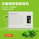 黑龙江负离子活氧机厂家/家用多功能健康小助手