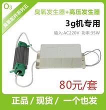 多功能活氧机臭氧发生器3g6g10g价格优惠,厂家直销臭氧发生器和高压发生器