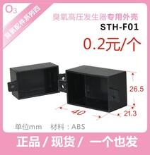 臭氧高压发生器专用ABS外壳厂家直销高压电源外壳ABS