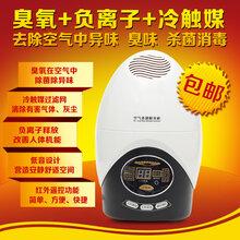 厂家直销家用空气净化器多功能活氧机负离子空气净化器图片