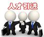 长期办理广州入户,广州个人入户服务,广州入户代办
