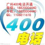 广州400电话办理、广州400电话申请、广州400电话、呼叫中心设计、集团专线图片