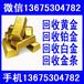鄄城黄金回收接受抵押金银回收上门服务