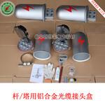 强烈推荐光缆塔用铝合金接头盒光纤接续包电力金具图片