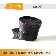 獵奇LQ-026大鏡頭系列,0.42X魚眼+15X微距鏡頭二合一手機特效鏡頭圖片