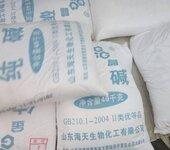 小塘镇纯碱价格工业级99碳酸钠销售