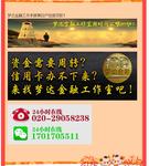 北京梦达网贷金融包装黑户工作室-黑户包装贷款