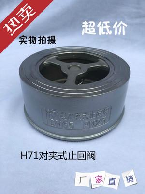 304H71W不锈钢对夹式止回阀弹簧式止回阀