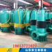昌都地區BQS20-50-7.5/BWQB防爆泵用于市政工程