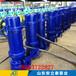 隴南市WQB10-8-1.5防爆污水泵用在加油站