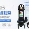 德阳吸粪抽粪污水泵ZJ-1.5-50-JN(大流量)沼气化粪池代理四川嘉能机电
