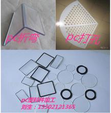 PC板加工_PC板切割粘贴成型_亚克力板雕刻折弯工厂