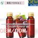 葡萄籽饮料加工,葡萄籽固体饮料OEM贴牌,微商项目委托代工生产厂