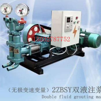 厂家供应(无级变速变量)2ZBSY双液注浆泵注浆泵参数注浆泵厂家