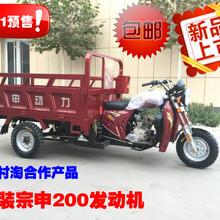 宗申动力汽油三轮摩托车三轮摩托货车货运三轮车图片