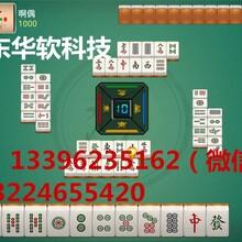 浙江华软科技为你展现一个不一样的棋牌游戏开发公司
