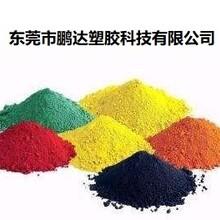 色粉,顏料,FDA食品級色粉,無鹵級色粉,色母粒,塑料助劑