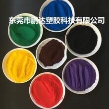 頭盔色粉,頭盔色母,頭盔藍色粉,頭盔銀色粉