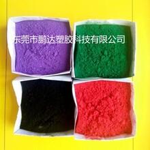 塘廈色粉,黃江色粉,樟木頭色粉,清溪色粉,塑膠調色配色