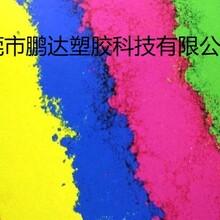 樟木頭色粉,塘廈色粉,黃江色粉,清溪色粉配色