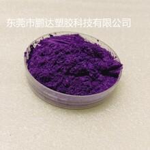 紫色粉,紫色母,FDA食品級色粉色母,無鹵級色粉色母