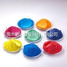 頭盔色粉,頭盔大紅色粉,頭盔色母,頭盔黃色粉