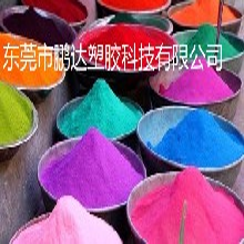 松山湖色粉,東莞色粉,寮步色粉,大朗色粉,黃江色粉配色