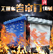 鋼質防火卷簾門無機布防火卷簾門電動擋煙垂壁固定式擋煙垂壁