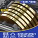 黄铜带价格h62黄铜带价格深圳环保无铅黄铜带规格厂家