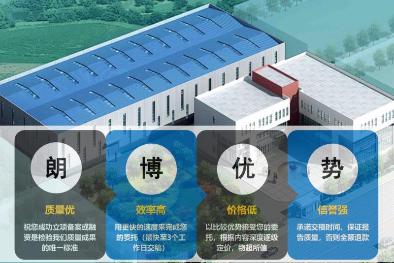 隆林诚信推荐绿色建筑材料制造资金申请报告-质优价廉