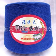 批发精品福运来绵羊绒纱线绵羊毛线羊毛线纺织机织绵羊绒线图片