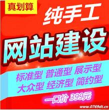 东莞网站建设网站推广网站优化