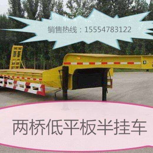 11米两桥低平板半挂车