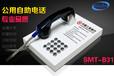 银行专用电话机壁挂式电话机自助查询电话