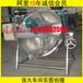 厂家直销电加热夹层锅肉制品卤煮锅立式不锈钢导热油夹层锅