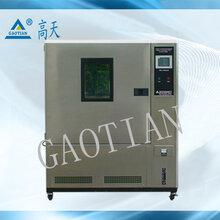 可程式恒温恒湿试验箱,测试设备