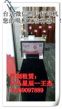 微信照片打印机低价租赁