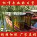 浙江中式休閑船廠家生產旅游船畫舫船觀光船水上房船