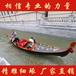 貴州貢多拉廠家出售婚紗拍攝威尼斯貢多拉船7米電動觀光游船歐式木船