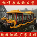 供應貴州銅仁水上龍型畫舫船觀光船旅游船畫舫木船