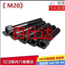DIN91212.9级公制杯头螺钉M24系列