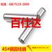 GB/T117-2000圆锥销/锥度/定位销
