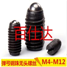弹弓钢珠螺丝(内六角波子螺丝)弹弓钢珠无头/玻子/螺钉/定位珠