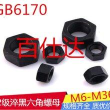 GB6170-12级淬黑六角螺母螺丝母外六角螺丝帽M6/M10/M12--M36