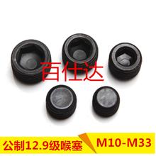 12.9级内六角止付螺丝/PG1.5牙公制喉塞/通孔止付螺丝M10-M33