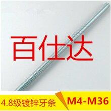 4.8级镀锌牙条/牙条/丝杆/螺纹杆M4