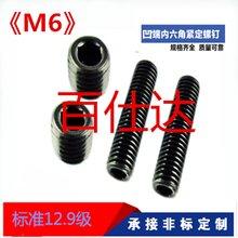 12.9级凹端紧定螺丝/机米/无头螺丝/顶丝/内六角紧定螺钉M10系列