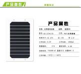 深圳厂家供应5.5V4.5W共享单车太阳能板_共享单车太阳能板厂家报价图片