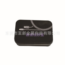 工厂生产数据线铁盒手机壳铁盒钢化膜铁盒电子产品包装盒图片