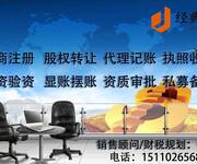 收购北京公司执照回收执照转让公司图片